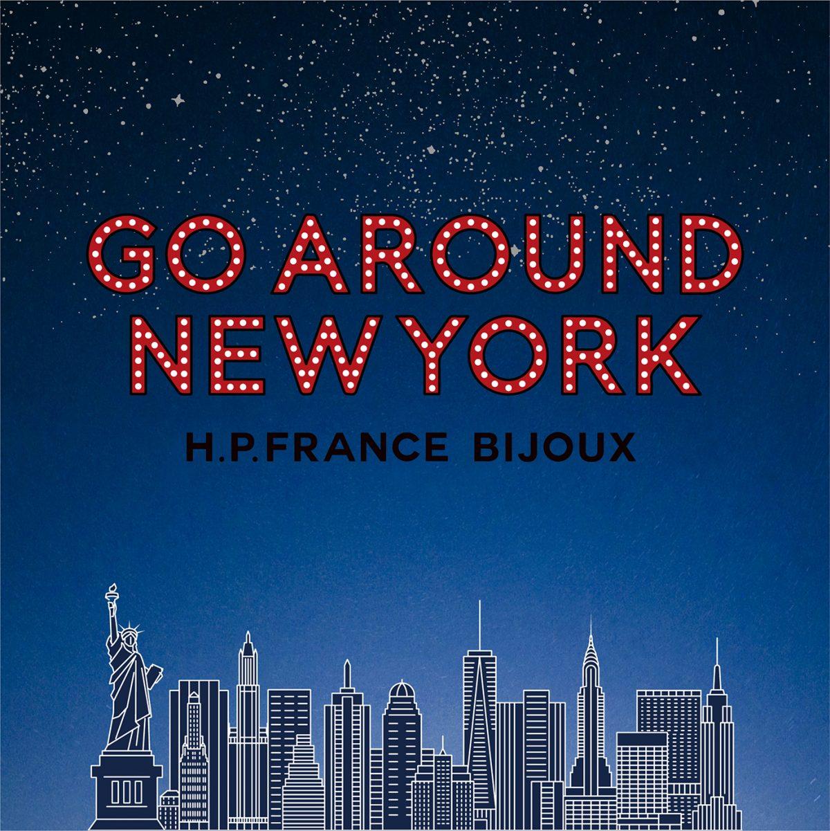 アッシュペーフランスビジュー HPFRANCEBIJOUX NYフェア GOAROUNDNY ニューヨークフェア