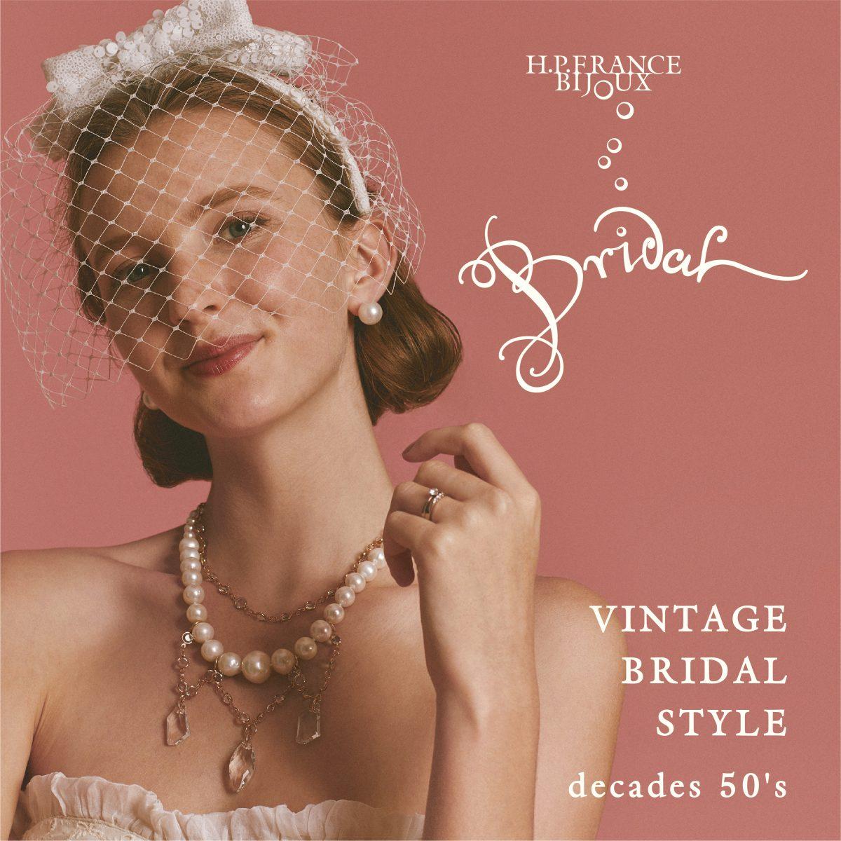 HPFRANCEBIJOUX アッシュペービジュー アッシュペーフランスビジュー ヴィンテージ ドレス ブライダル 結婚 指輪 マリッジ エンゲージ