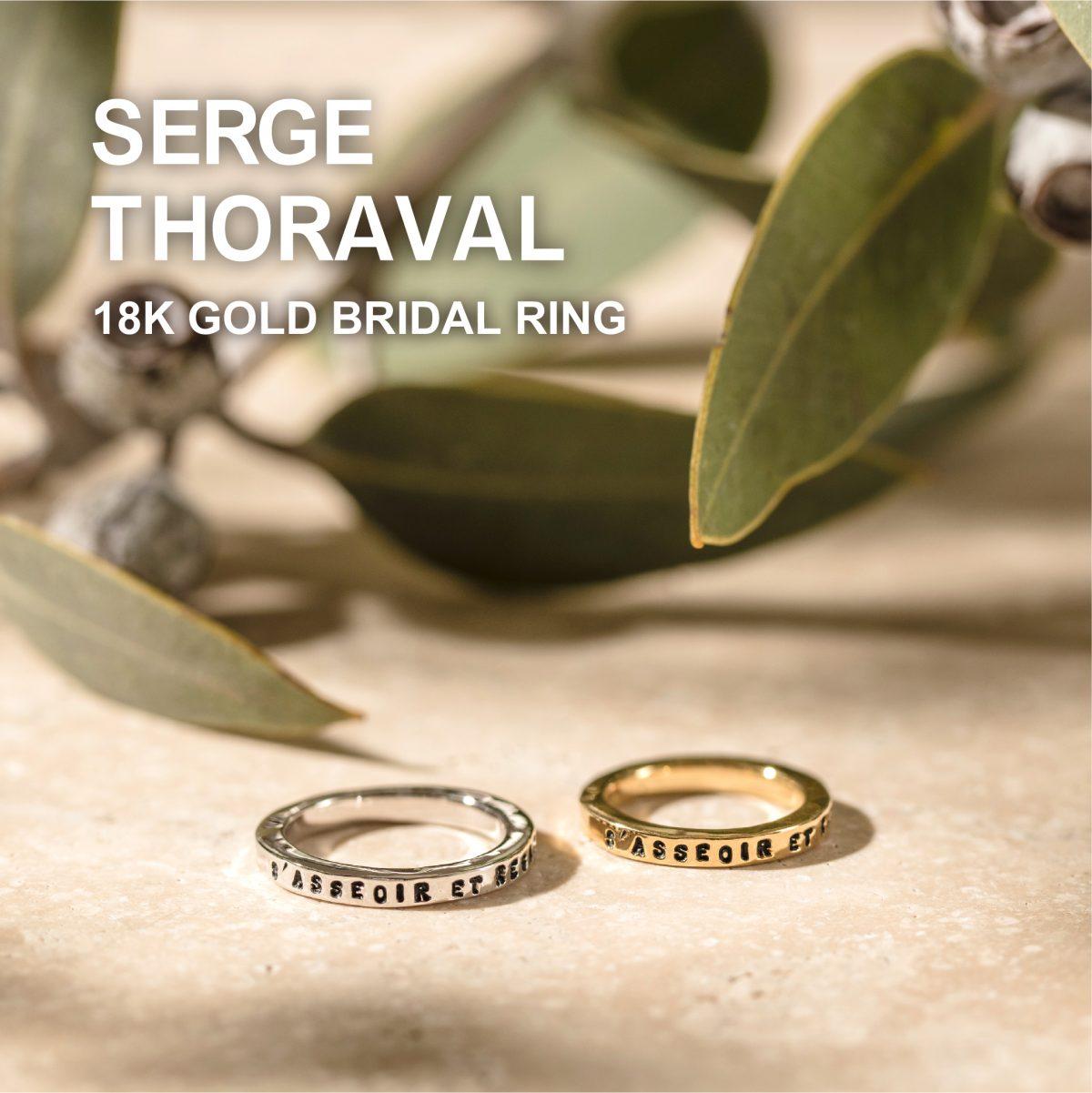 SERGETHORAVAL セルジュ・トラヴァル セルジュ ST アッシュペー 結婚 指輪 マリッジ セルジュ18金 アッシュペービジュー