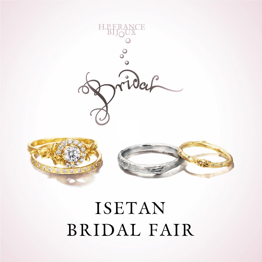 伊勢丹新宿 ブライダルフェア アッシュペーフランスビジュー HPFRANCEBIJOUX 結婚指輪 婚約指輪 アレックスモンロー